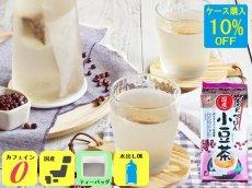 国産 べっぴん 小豆茶(あずきちゃ) ティーバッグ20P