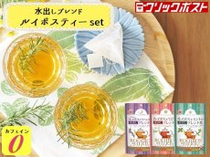【8%OFF】【クリポス】ルイボス水出しブレンド茶 3種セット