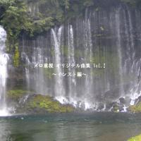 メロ重視 オリジナル曲集 Vol.2 〜イン...