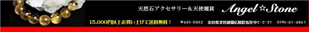 天然石アクセサリー&天使雑貨 Angel☆Stone