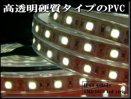 IP67 60leds SMD5050 led strip
