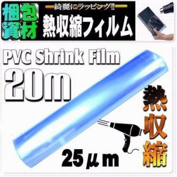 PVC シュリンク包装フィルム20m
