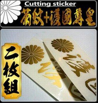 2枚組カッティングステッカー「菊紋+護國尊皇 」