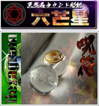 粒売ダビデの星「六芒星」水晶ラウンド彫刻