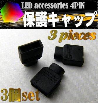 LEDテープライト配線パーツ「4PINコネクターキャップ」