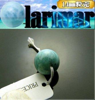 粒売り!!天然石「B級 ラリマー13mm 」/R25