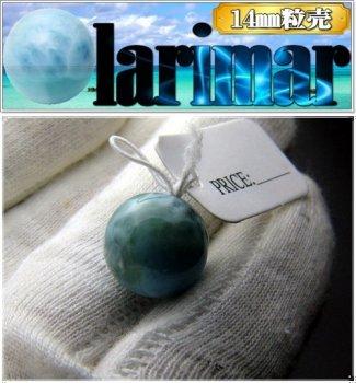 一品もの!粒売り!!天然石「B級 ラリマー13mm 」/R27
