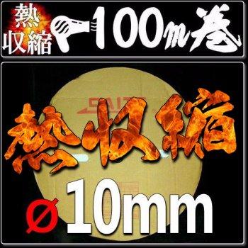 100m巻 白 熱収縮チューブ /Φ10