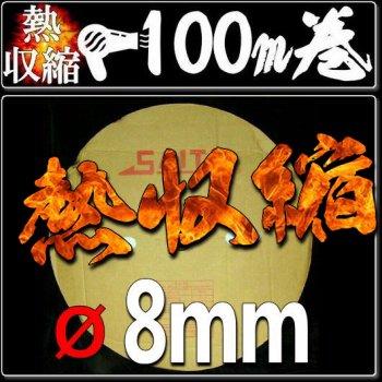 100m巻 白 熱収縮チューブ /Φ8