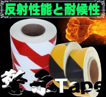 注意喚起!光反射テープ5cm/赤白/黄黒