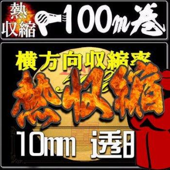 100m巻 透明 熱収縮チューブ /Φ10