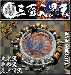 14mm水晶 三面大黒天梵字彫刻タイガーアイブレスレット