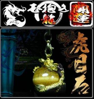 虎目石抱き「龍神」タイガーアイストラップ