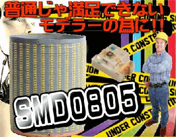2.54mm LEDテープライト0805 120led/m
