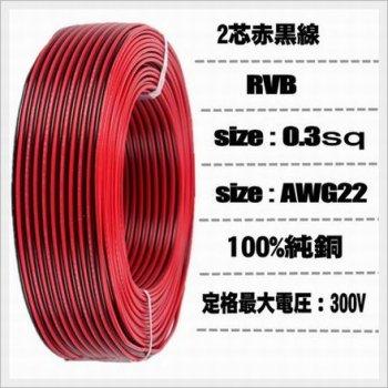 AWG22 赤黒2芯ケーブル1m~