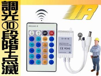 単色LED専用 IRコントローラー24key