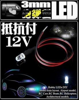 12V 抵抗付砲弾型 3mm LED/白