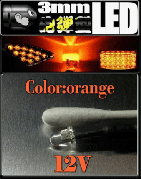 Orange 砲弾 3mm LED 12V抵抗付/橙