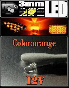 オレンジ 3mm砲弾 12V LED抵抗付/橙