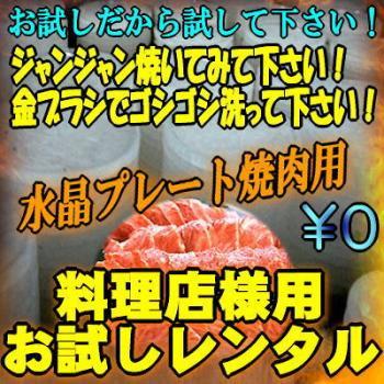 店舗様限定無料レンタル「水晶プレート焼肉用」