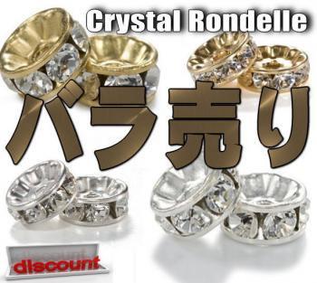 平型ロンデル ばら売り(6mm~12mm)