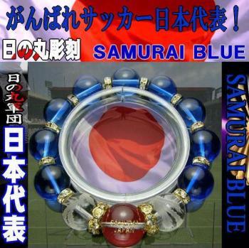 サッカー日本代表応援グッズ「日の丸とSAMURAI JAPAN」彫刻水晶+青水晶