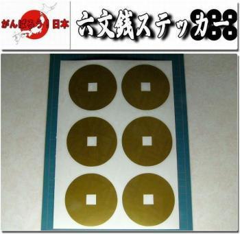 六文銭 カッティングステッカー 15cm×25cm