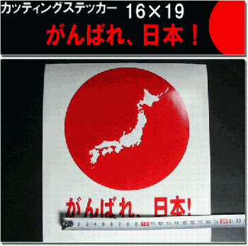 カッティングステッカー『がんばれ日本!』 16cm×19cm