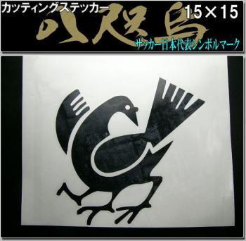 サッカー日本代表シンボルマーク『八咫烏』 カッティングステッカー15cm×15cm