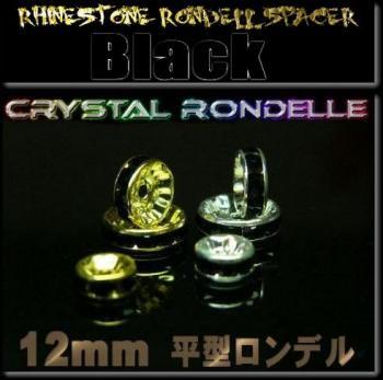 平型ロンデル ブラッククリスタル(8~12mm)