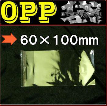 シール付きOPP袋(名刺サイズ60mm×100mm)