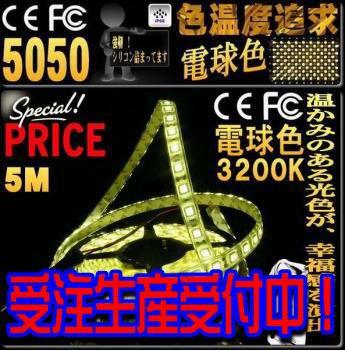 IP68 LEDテープライト 5050型(電球色)5m巻