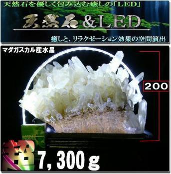 LED搭載「マダガスカル産 水晶クラスター」7,300g
