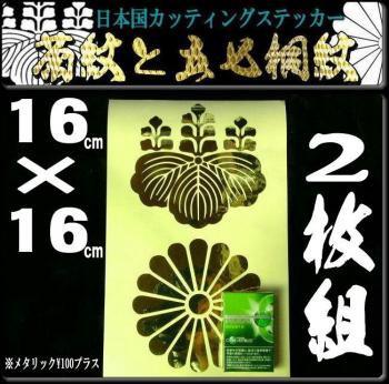カッティングステッカー『日本国シリーズ(菊紋、五七桐紋』2枚組