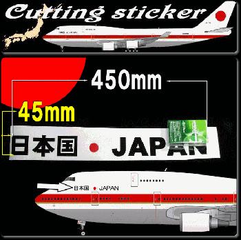 カッティングステッカー『日本国-日の丸-JAPAN』日本国政府専用機 国籍標章