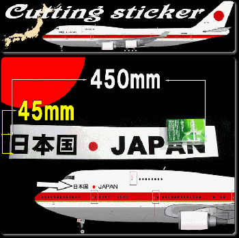 カッティングステッカー『日本国政府専用機 国籍標章』+菊紋+五七桐紋