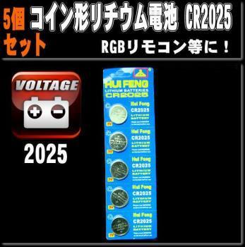 コイン形リチウム ボタン電池 CR2025 5個入