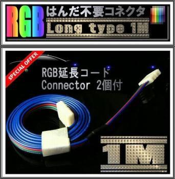 はんだ不要!!コネクター2個付!RGBテープライト延長コード1M