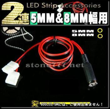 LEDテープライト配線 2本出し!DCプラグ付きコネクタ
