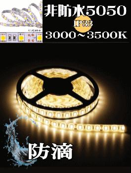 IP65 LEDテープライト 5050型(電球色)5m巻