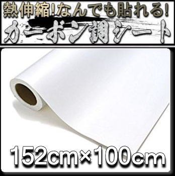 3Dカーボン調フィルム 1Mホワイト 152cm幅