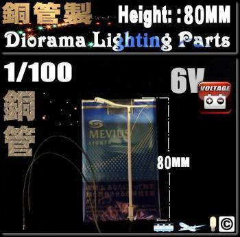 情景模型照明灯 1/100 80mm(A)