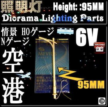 ジオラマ製作用パーツ 1/100 街路灯 95mm (B)