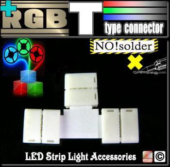 RGB テープライト分岐用 T型コネクタ
