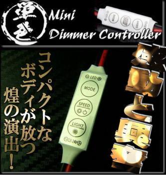 単色LEDテープライト用「ミニ調光器」12V/144W