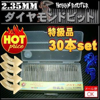 2.35mm軸ホビールーター用 ダイヤモンドビット 30本入