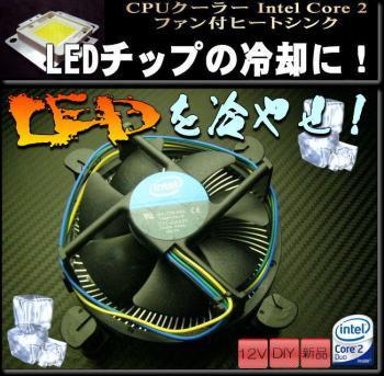 LEDチップを冷やせ!!ファン付きヒートシンク