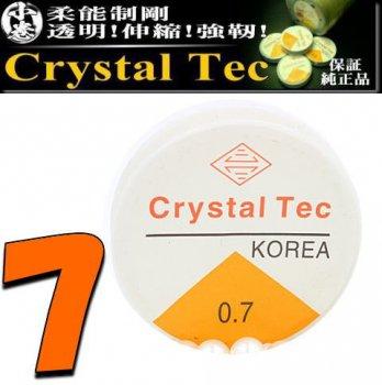 0.7Φ7m 正規品Crystal Tec ブレスレット用紐