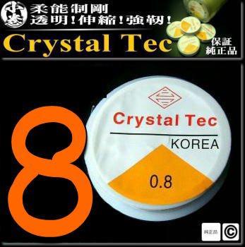 0.8Φ6m 純正品Crystal Tec ブレスレット用紐