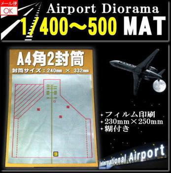 粘着剤付!空港マット「駐機場230mm×250mm」1/400 ~1/500